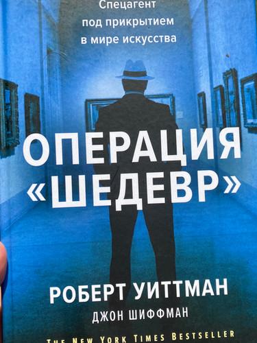 Priceless in Russian.jpeg