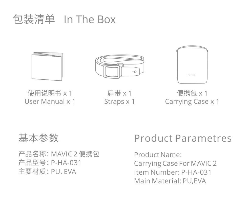HA-便携包说明书-2.jpg