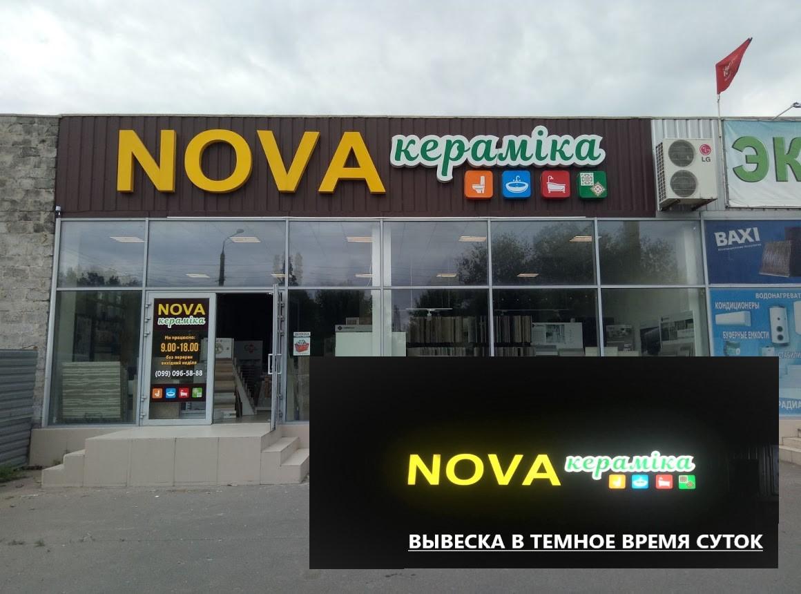 световые буквы реклама Вывеска на магазин