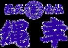 株式会社縄幸ロゴ