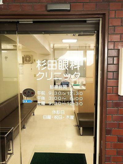 杉田眼科クリニック入口