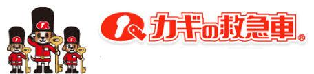 鍵の救急車ロゴ