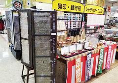 フジヤキーセンター ハンコ売り場