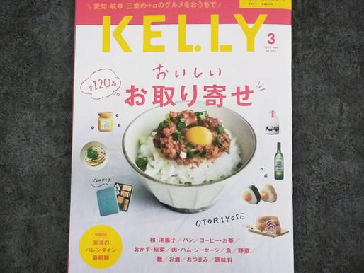 情報誌Kelly (ケリー)さんにて、わすれられない。極上チョコテリーヌ紹介していただきました。