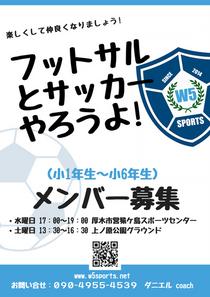 サッカーメンバー募集!