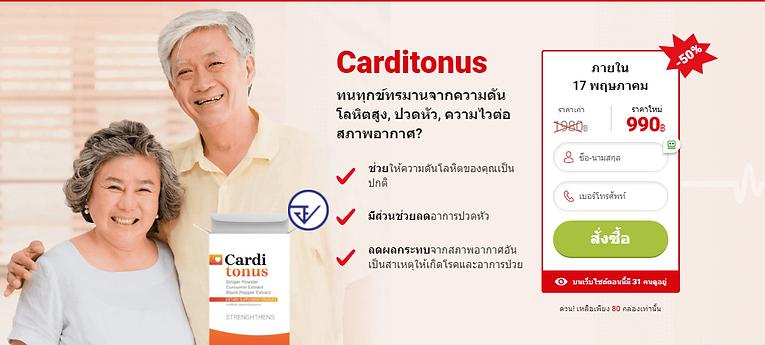 Carditonus 1.PNG