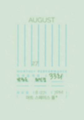 2019_08_월례움직임포스터.PNG