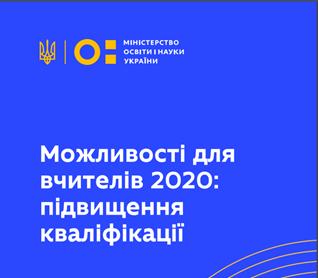Можливості для вчителів 2020: підвищення кваліфікації