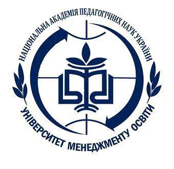 Підвищення кваліфікації в Університеті менедженту освіти