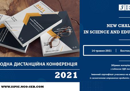 І Міжнародна конференція «New Challenges in Science and Education» (NCSE).