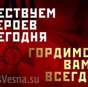 chuvstvuem_geroev_segodnya_gordimsya_vam
