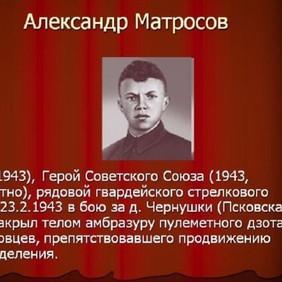 aleksandr-matrosov.jpg