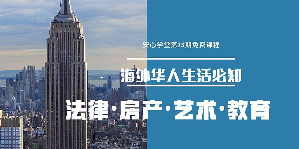 【海外华人生活必知:法律·房产·艺术·教育】