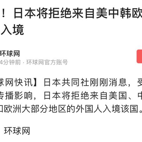 快讯:日本将拒绝来自美中韩欧外国人入境