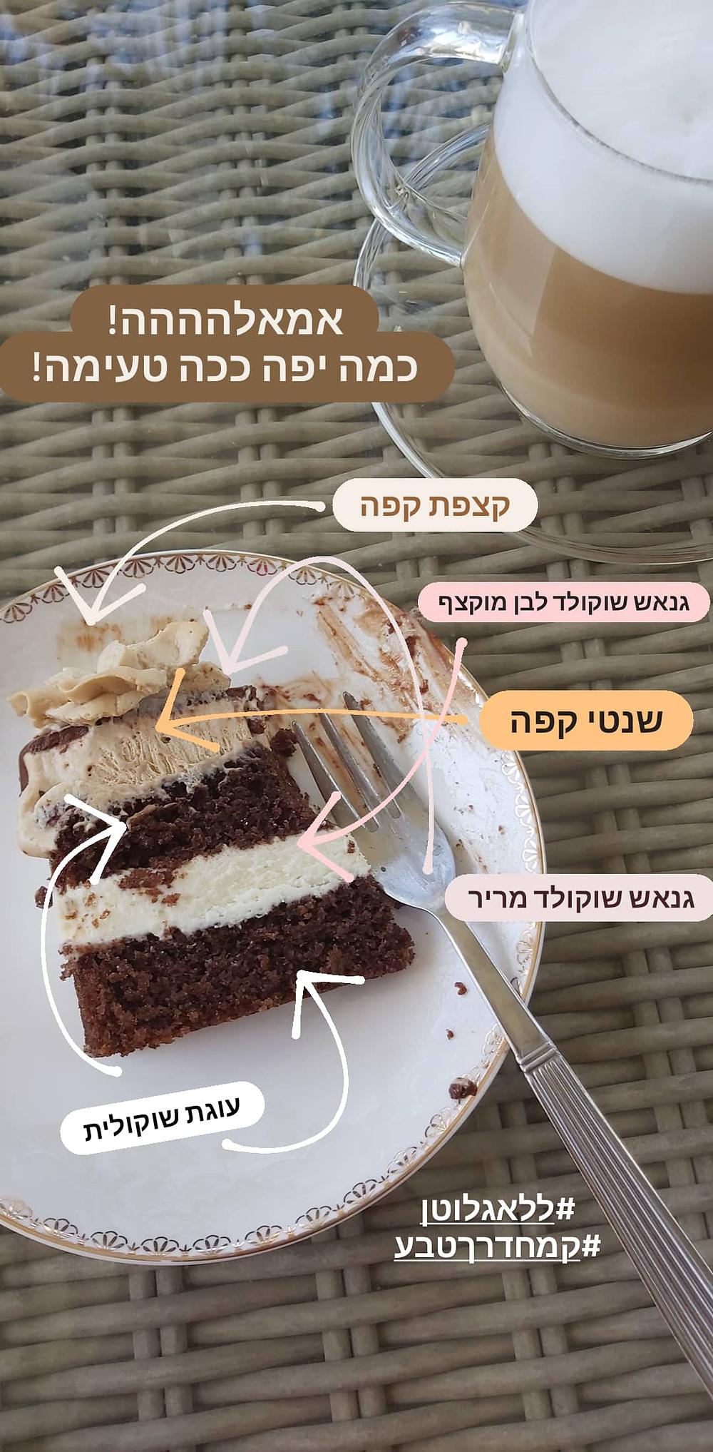 , קרם קפה, קנטי קפה, קפה, קצפת, גנאש, שוקולד מרירשוקולית, עוגה, עוגת שוקולד, גנאש, גנאש שוקולד, שוקולוד לבן, גנאש שוקולד לבן מוקצף, גנאש מוקצף\