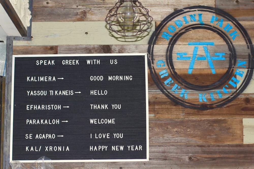 Rodini Park Greek Kitchen, Gluten Free California, Gluten Free Los Angeles, Rodini Park