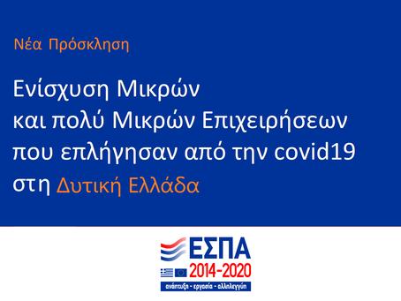 Νέο Πρόγραμμα Ενίσχυσης επιχειρήσεων που επλήγησαν από την Covid-19 στην περιφέρεια Δυτικής Ελλάδας
