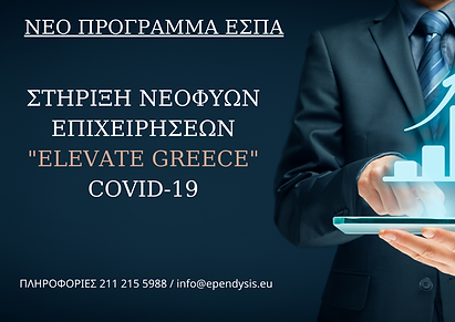 ΝΕΟ ΠΡΟΓΡΑΜΜΑ ΕΣΠΑ.png