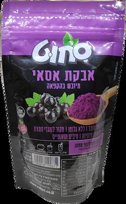 אבקת אסאי אורגני מיובש בהקפאה 100 גרם