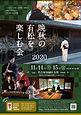 晩秋の有松を楽しむ会2020チラシ表.jpg