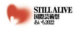 国際芸術祭あいち2022.jpg