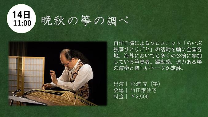 晩秋の有松2020町家ライブ.jpg