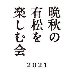 晩秋の有松を楽しむ会2021.png