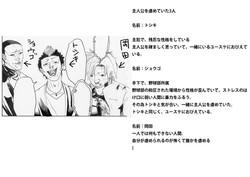 トシキ、ショウゴ、岡田
