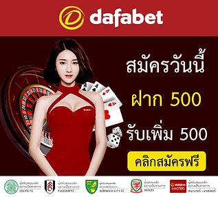 dafabet02_555x500px.jpg