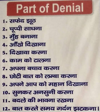 Denial is a heavy role in Addiction. By Awareness Rehabilitation Centre.