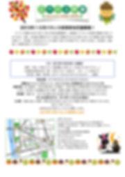 バカンス保育10月のコピー.jpg