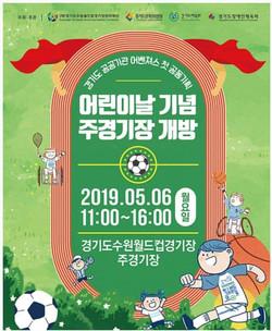 어린이날 기념 주경기장 개방