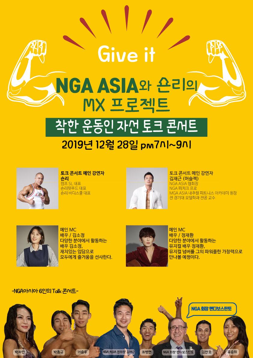 NGA ASIA와 숀리의 MX프로젝트