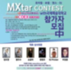 MXtar-02.jpg