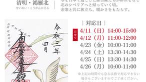 4月の月参り・月替わり御首題のご案内