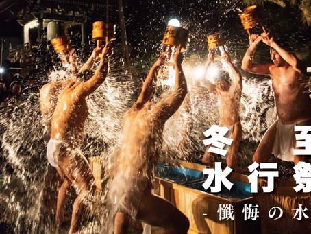 冬至水行祭
