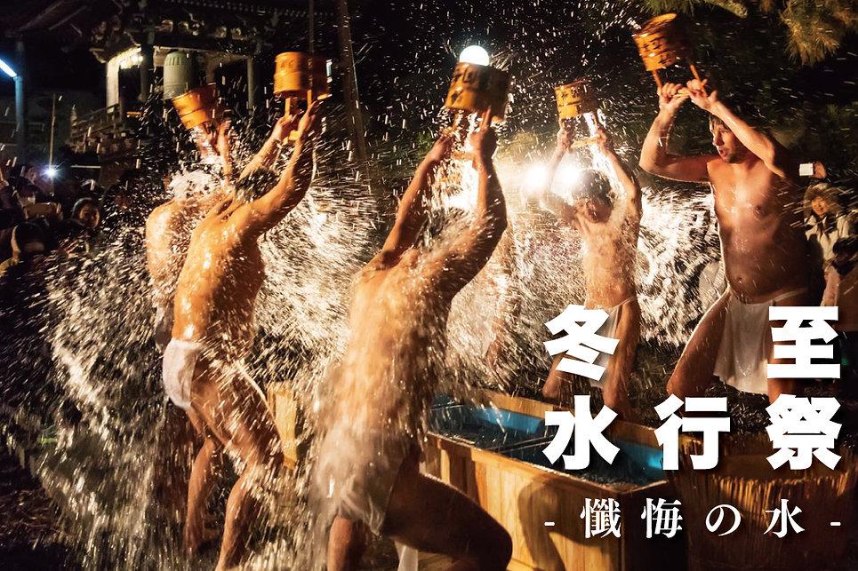 冬至水行祭 大慶寺 水行