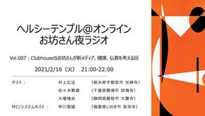 ヘルシーテンプル@オンラインお坊さんよるラジオ 出演