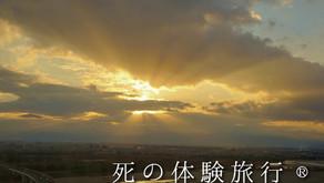 死の体験旅行® (SBS学苑藤枝校にて)