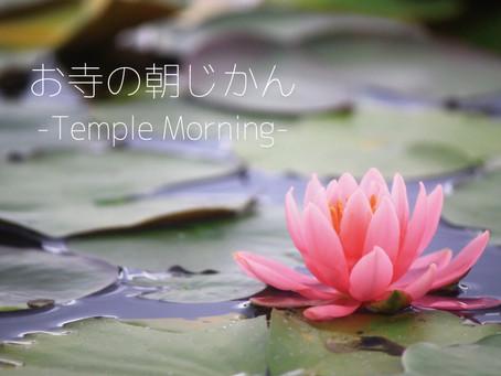 お寺の朝じかん-Templemorning-
