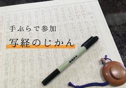写経のじかん2020_アイキャッチ