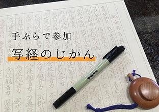 写経のじかん2020_アイキャッチ.jpg