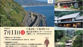 駿州の旅 日本遺産シンポジウムに登壇します