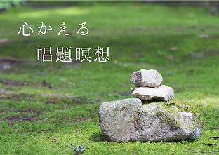 唱題瞑想.jpg