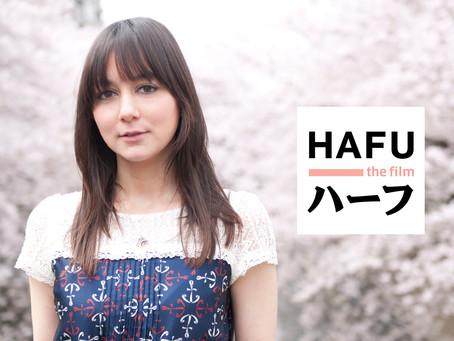 寺シネマ〔上映会&トーク〕『HAFU(ハーフ)』