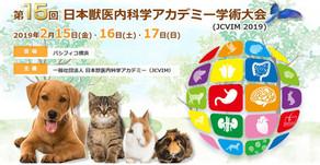 学会報告【JCVIM 2019】