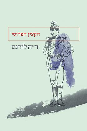 הקצין הפרוסי