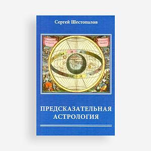 Учебник «Предсказательная астрология»