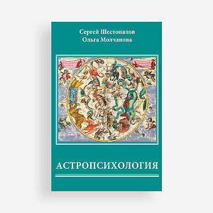 Учебник « Астропсихология»