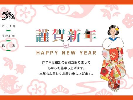 夢館御池別邸より新年のご挨拶